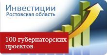 100 губернаторских инвестиционных проектов